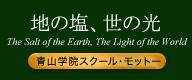 The Salt of the Earth, The Light of the World Aoyama Gakuin School Motto