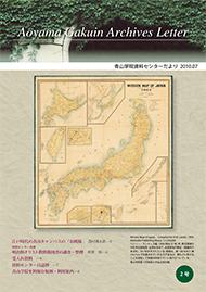 第2号<br>(2010年7月20日発行)<br>(PDF:1.9MB)
