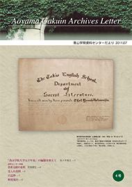 第4号<br>(2011年7月5日発行)<br>(PDF:3.7MB)
