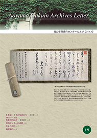 第5号<br>(2011年12月15日発行)<br>(PDF:1.5MB)