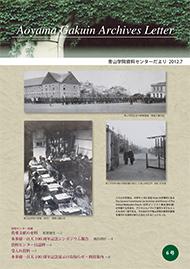 第6号<br>(2012年7月25日発行)<br>(PDF:1.2MB)