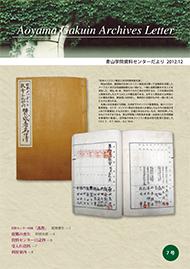 第7号<br>(2012年12月20日発行)<br>(PDF:1.3MB)