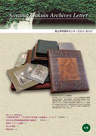 第8号<br>(2013年7月20日発行)<br>(PDF:1.6MB)