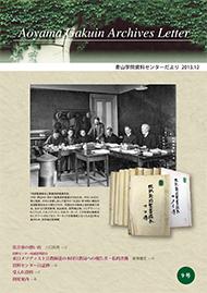 第9号<br>(2013年12月18日発行)<br>(PDF:1.8MB)