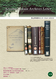 第11号<br>(2014年12月15日発行)<br>(PDF:1.7MB)